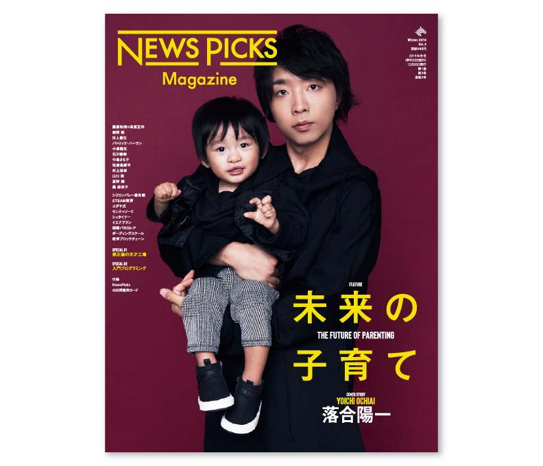 NewsPicks Magazine